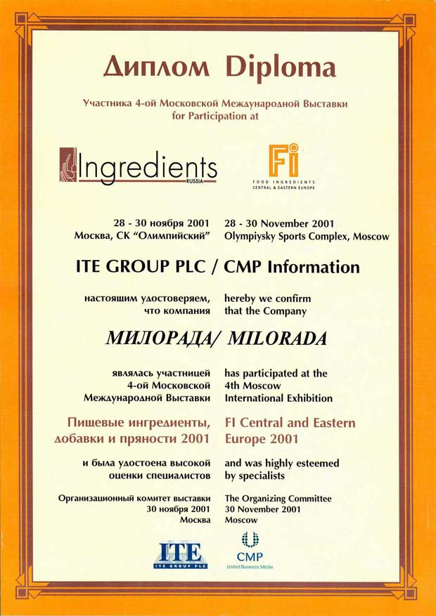 ITE Group Plc/CMP Information, 28-30 ноября 2001 г. Диплом